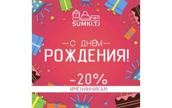 20% Скидка именинникам в день рождения!